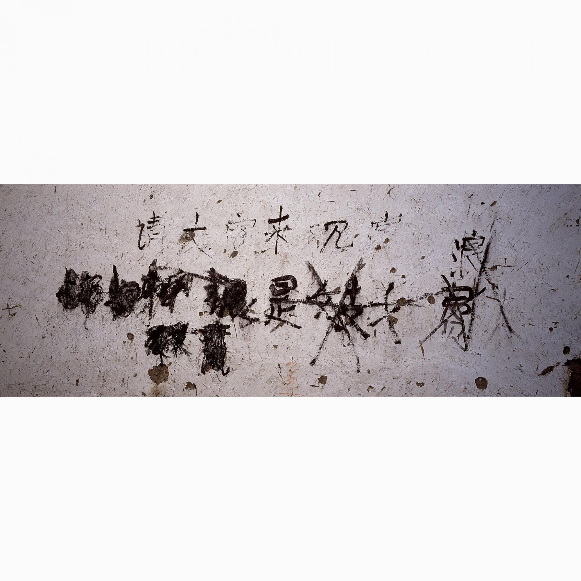 Afbeelding: Fotokunst Dominique Van Huffel, uit de reeks: Muren van geschiedenis. Panoramische opname. China.